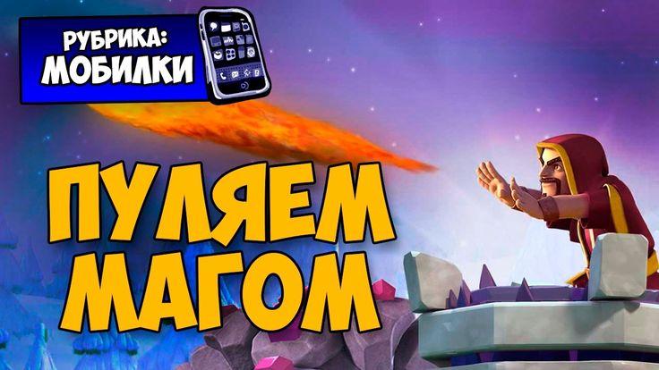 ПУЛЯЕМ МАГОМ - Clash Royale #10