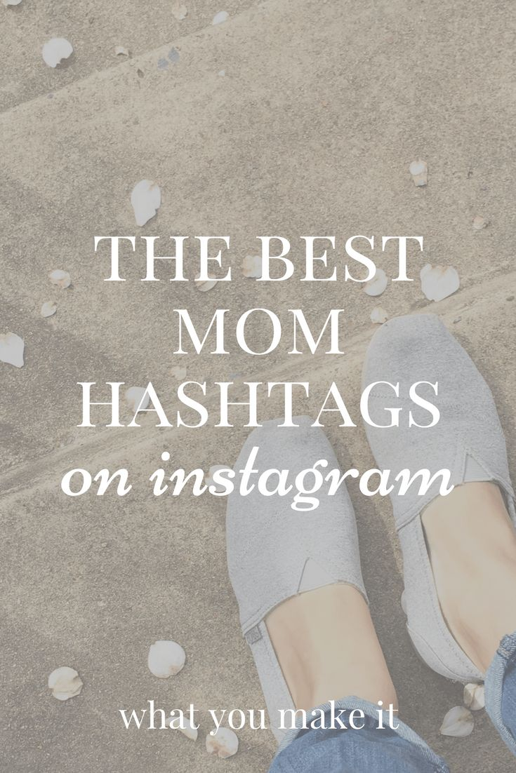 the best mom hashtags on instagram (updated for 2019What You Make It / Mom Lifestyle Blog