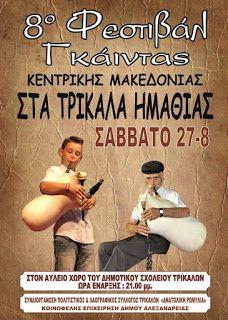 "IMATHIA-com ""greeK Blogger"": ΤΡΙΚΑΛΑ ΗΜΑΘΙΑΣ - 8ο ΦΕΣΤΙΒΑΛ ΓΚΑΙΝΤΑΣ ΚΕΝΤΡΙΚΗΣ Μ..."
