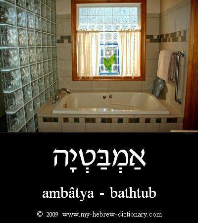 """Another funny-sounding Hebrew word, but I was surprised to find out from the Jastrow Dictionary that it comes from the root bet-tet, which means hollowed-out (and sounds like """"bath""""). How to say """"bathtub"""" in Hebrew. Click here to hear it pronounced by an Israeli: http://www.my-hebrew-dictionary.com/bathtub.php #learntospeakhebrew #hebrewlessons #howtospeakhebrew #learnhebrew"""