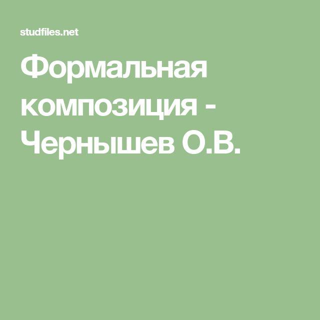 Формальная композиция - Чернышев О.В.