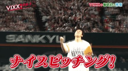 Happy bean. VIXX Fukuoka SoftBank Hawks pitch