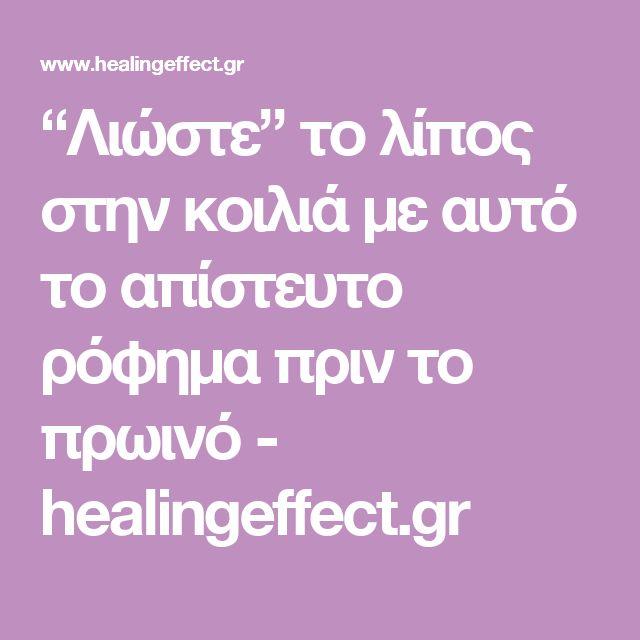 """""""Λιώστε"""" το λίπος στην κοιλιά με αυτό το απίστευτο ρόφημα πριν το πρωινό - healingeffect.gr"""