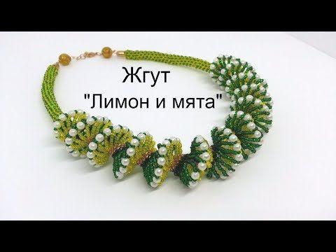 """Жгут из бисера """"Лимон и мята"""" - YouTube"""