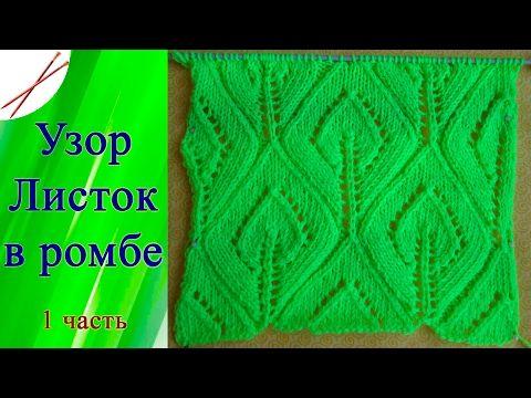 Узор Листок в ромбе 1 Часть (спицами) - YouTube