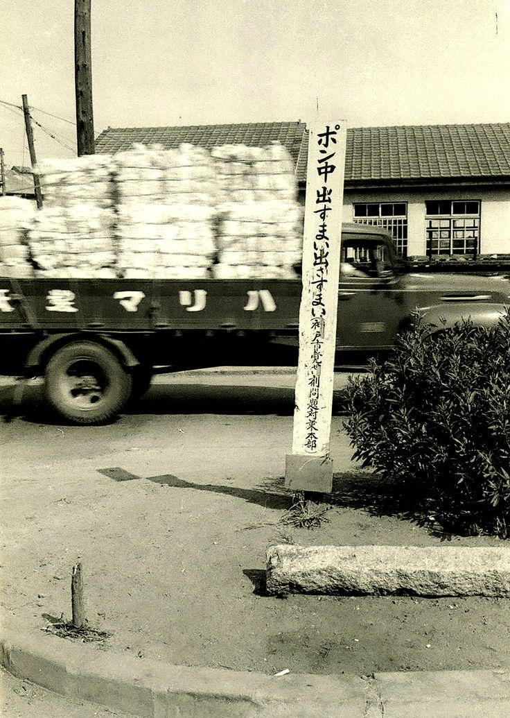 Street View , 1956 . Kansuke Yamamoto, ©Toshio Yamamoto. ポン中 出すまい出さすまい(神戸市覚せい剤問題対策本部)