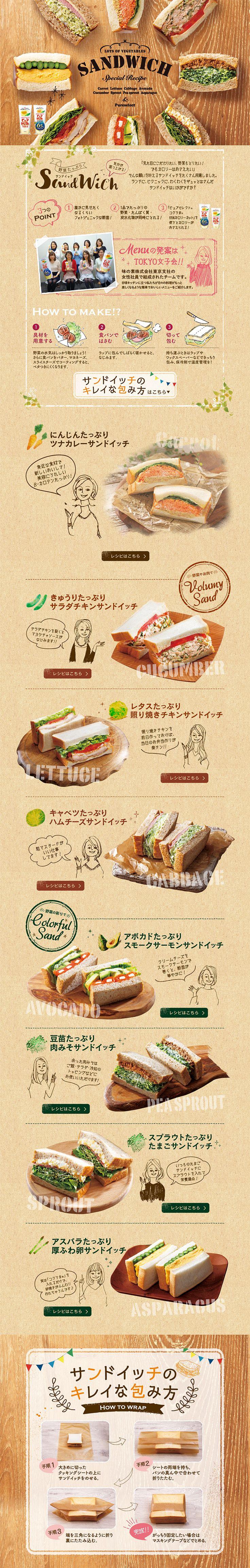 野菜たっぷりサンドイッチ スペシャルレシピ|WEBデザイナーさん必見!ランディングページのデザイン参考に(かわいい系)