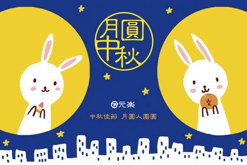 元樂, 中秋節快樂, Happy Moon Festival, 兔子, rabbit