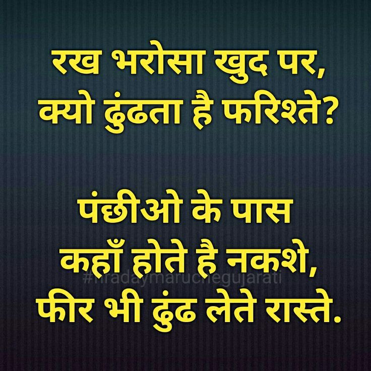 Positive Thinking Quotes Hindi: 1003 Best Images About Quotes In Hindi On Pinterest