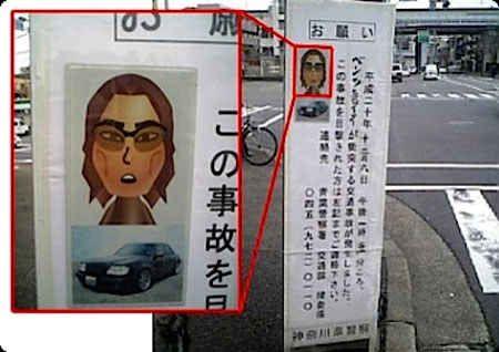 Esa vez en la que la policía japonesa utilizó un avatar de Wii para encontrar a un sospechoso de atropello y fuga.   Los 21 peores retratos policiales de todos los tiempos
