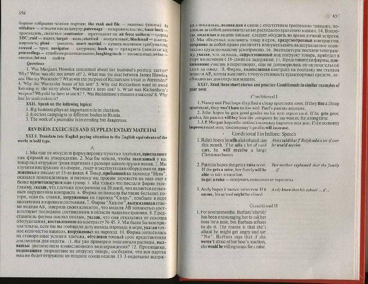 Готовые задания к учебнику деловой английский