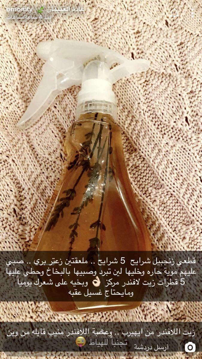 Pin By خلود الفالح On عناية Spray Bottle Cleaning Cleaning Supplies