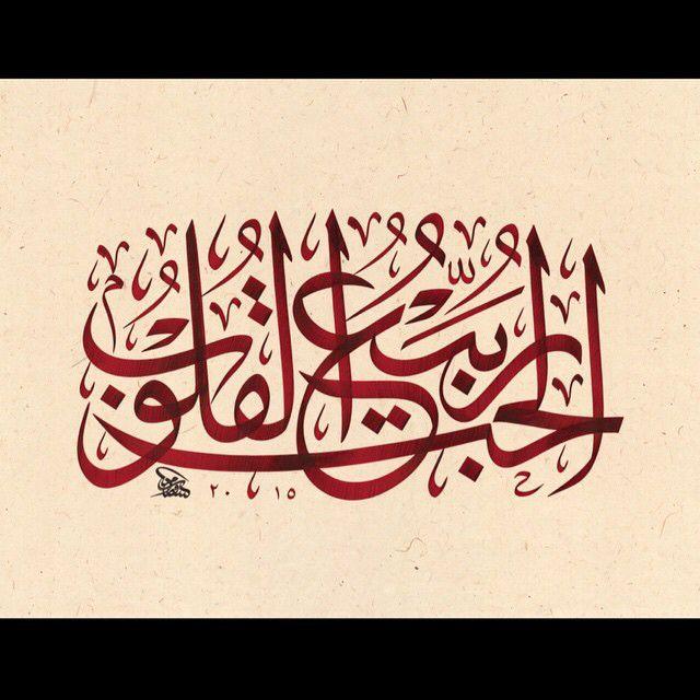 Wissam Shawkat - Love is the hearts spring. وسام شوكت - الحب ربيع القلوب