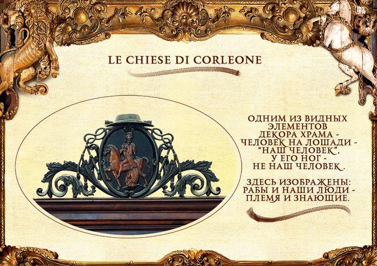 «КОРАБЕЛЬНЫЙ БОГ», книга Олега Гольцмана. Её Величество Сицилия! Интригующая Загадка не один век хранится в Вашей обители. Говорят, что «деловым людям» Сицилии нет равных в вопросах бизнеса – вы либо играете по правилам, либо... И почему сицилийцы так непохожи на итальянцев? Эти и многие другие вопросы призвана осветить книга – «КОРАБЕЛЬНЫЙ БОГ». Книга написана на основании научной экспедиции и совместных исследованиях Олега Гольцмана и Олега Мальцева. Стр. 19