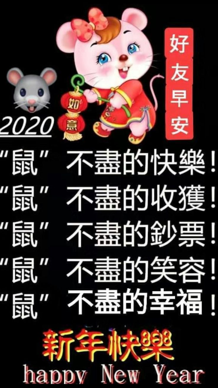 Pin by Yau Mei Sei on 2020祝福 in 2020 Mickey mouse