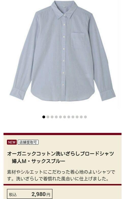 無印のサックスブルーシャツでお出かけ |ファッションと料理と家事日和