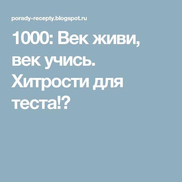 1000: Век живи, век учись. Хитрости для теста!