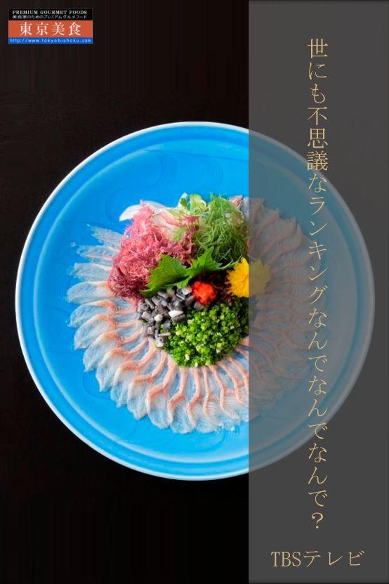 世にも不思議なランキングなんで?なんで?なんで?|お茶の生産量ランキング|TBSテレビ 2015/6/8|MC:小倉弘子、タカ(タカアンドトシ)、トシ(タカアンドトシ)|TOPIC:うなぎの刺身|  究極の食品シリーズ ここだけしか食べれない。唯一無二の新食感。究極のうなぎ料理 静岡県浜名湖産 最高級 うなぎの刺身。 料理人の英知と職人技。快挙!「生食は危険」の壁を打破。安全に食べられる「うなぎの刺身」。 ウナギは元々筋肉質で硬く小骨も多い、日本では古くから鰻の薄焼きは蒸すことで身を柔らかくし、何度も焼きを繰り返すことで小骨が気にならないくらいにしています。 うなぎの刺身では、小骨に対して直角に刃を入れ、うす造りにすることで小骨は程よく筋肉質の身はコリコリとした絶妙の食感になります。厚過ぎれば硬く噛み切れず、薄過ぎれば身が縮んでしまいます。うなぎの刺身のうす造りは小骨が舌に当たらず、噛んだ時の食感も維持できる絶妙な切身の厚さの熟練した職人技です。