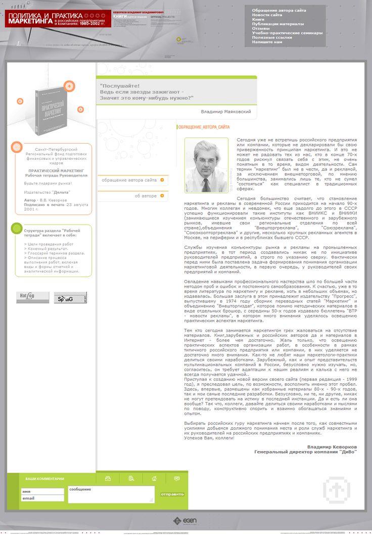 Wladimir Kevorkov website in 2002