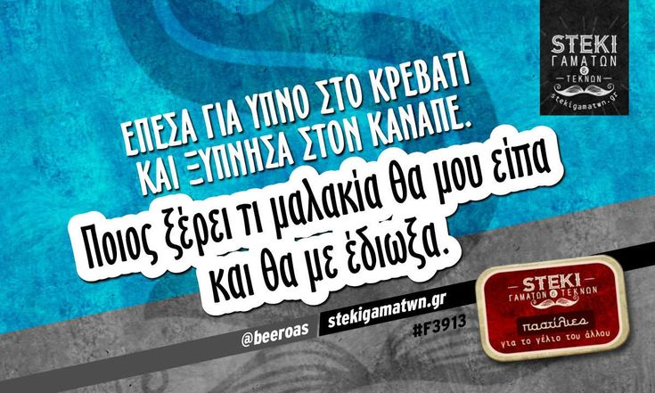 έπεσα για ύπνο στο κρεβάτι  @beeroas - http://stekigamatwn.gr/f3913/
