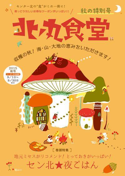 http://img-cdn.jg.jugem.jp/512/1930752/20150901_1752546.jpgの画像