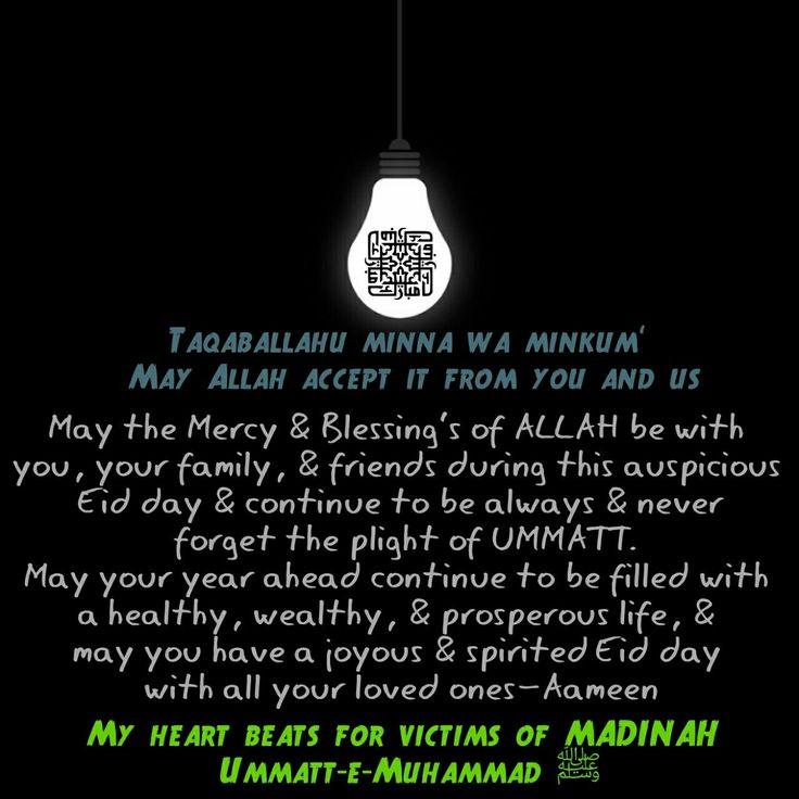 Eid-ul-fitr#dua