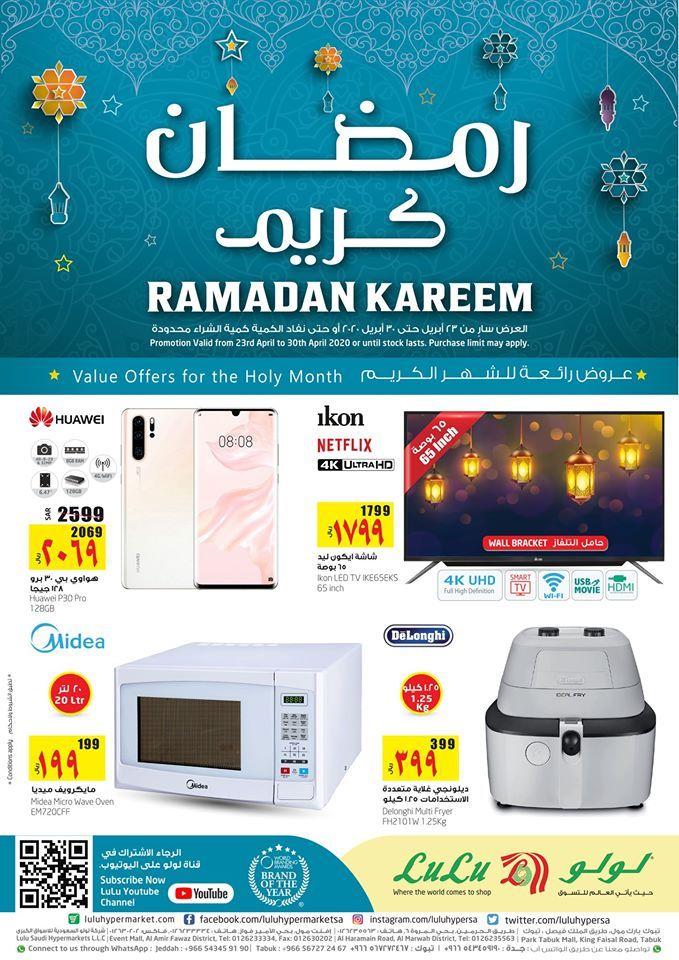 عروض لولو جدة اليوم 23 ابريل حتى 30 ابريل 2020 رمضان كريم Ramadan Kareem Ramadan How To Apply