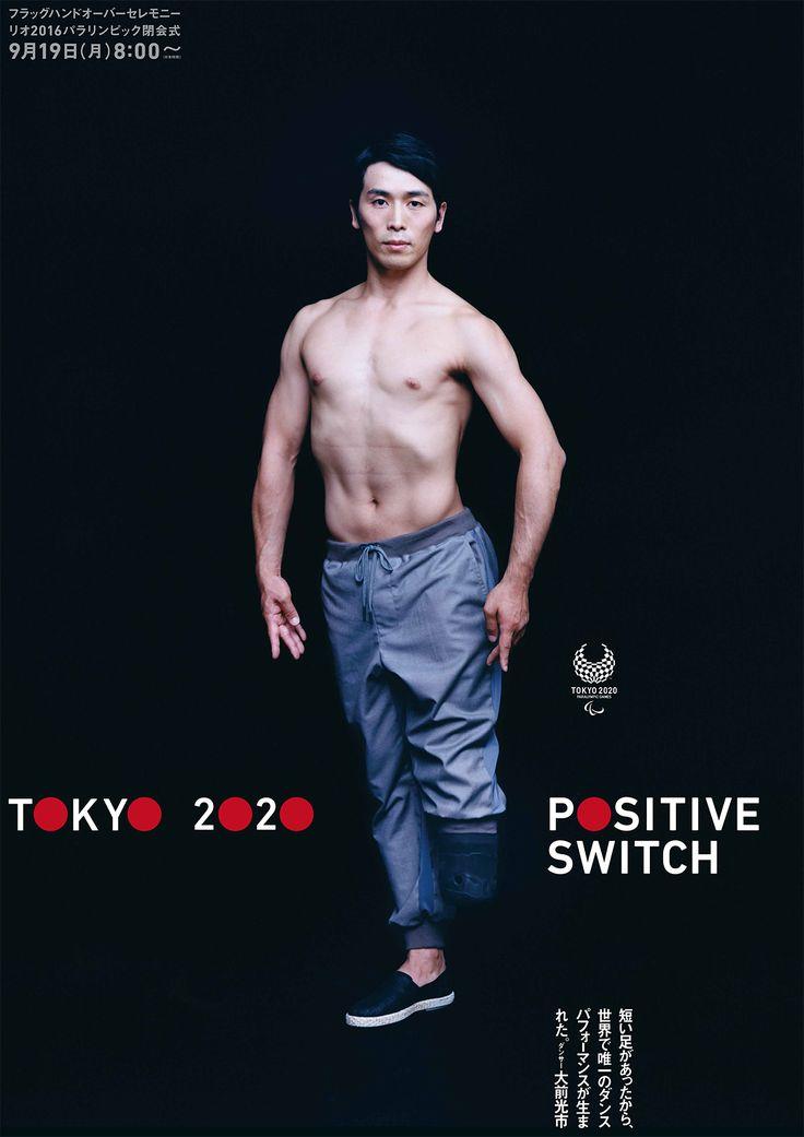 佐々木・菅野・林檎・MIKIKOが、パラリンピック閉会式で再び東京への引継ぎを演出 #ブレーン | AdverTimes(アドタイ)