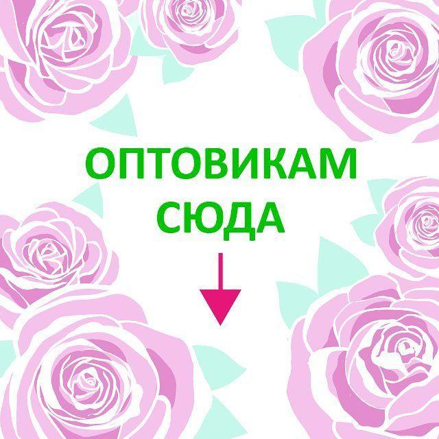 Приглашаем к оптовому сотрудничеству! Пишите нам:  sale@thehip.ru WhatsApp +7 909 690-52-06  Директ