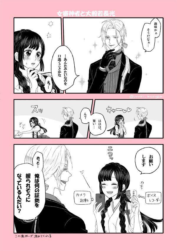 春日裕紀 Yuuki Kasuga さんの漫画 121作目 ツイコミ 仮 面白い漫画 にのあい 漫画