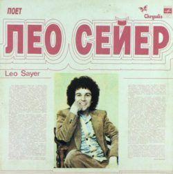 Leo Sayer известный британский автор, диско-поп-исполнитель, приобрёл известность в 1970-х, когда писал песни для более знаменитых исполнителей: Роджер Долтри из The Who, Alan Parsons Project. Его крупные хиты-бриллианты времени, 70-х : «Moonlighting», «You Make Me Feel Like Dancing» (1-е...