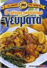 58 γρήγορα οικογενειακά γεύματα   Papasotiriou.gr   9789604570324
