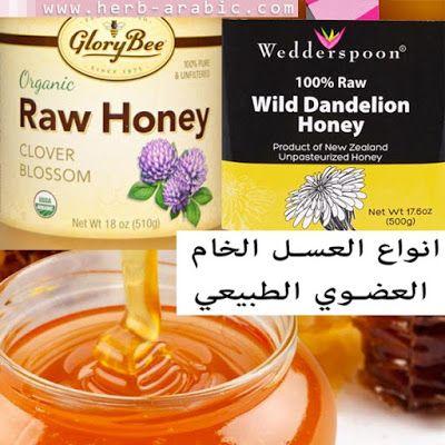 عسل اي هيرب اصلي وعضوي عسل خام عضوي عسل امريكي عسل خام Organic Honey Raw Organic Food