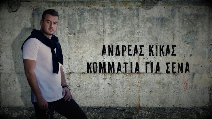 Ανδρέας Κίκας - Κομμάτια για σένα - Official Lyric Video