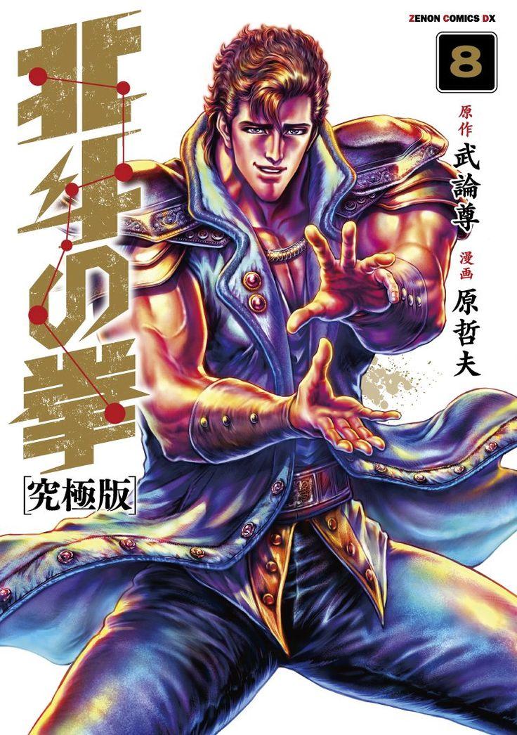 Hokuto no Ken Ultimate Edition Vol.08