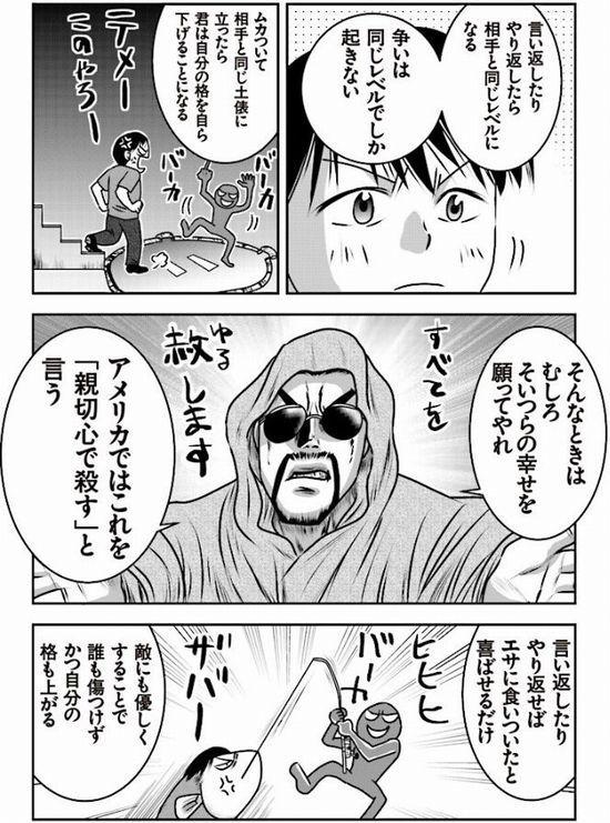 言葉と漫画の説得力!
