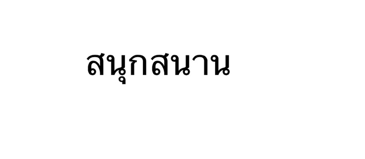 The Thai I want written on my left wrist...facing me....sanuksanan or to be joyful, happy and to live life to the fullest