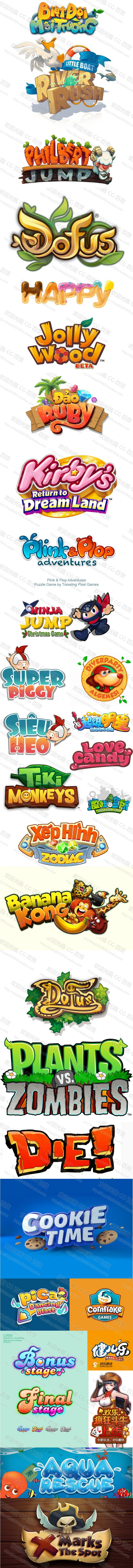 游戏美术资源 精品Q版游戏logo设计素...