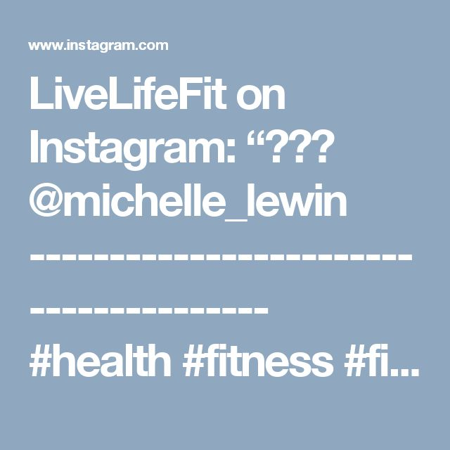 """LiveLifeFit on Instagram: """"😜🙌😊 @michelle_lewin --------------------------------------- #health #fitness #fit"""""""