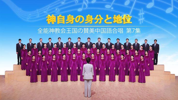 全能神教会王国の賛美中国語合唱 第7集