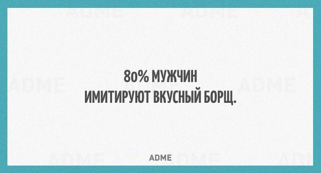 http://www.adme.ru/svoboda-narodnoe-tvorchestvo/20-otkrytok-pro-nastoyaschih-muzhchin-911210/