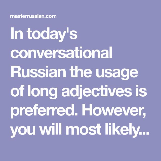 In today's conversational Russian the usage of long adjectives is preferred. However, you will most likely have to use the short form of an adjective in the end of a sentence