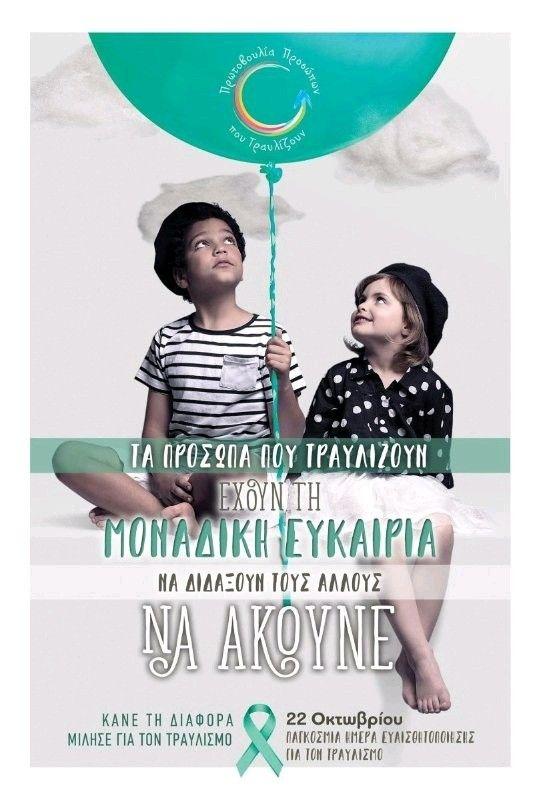 Παγκόσμια Ημέρα Ευαισθητοποίησης για τον Τραυλισμό (22/10) https://www.noesi.gr/book/intervention/travlismos/oeedro