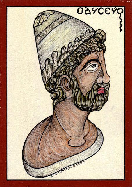 ΟΔΥΣΣΕΑΣ.....μυθικός βασιλιάς της Ιθάκης...Ήταν γιος του Λαέρτη και της Αντίκλειας, σύζυγος της Πηνελόπης και πατέρας του Τηλεμάχου.....
