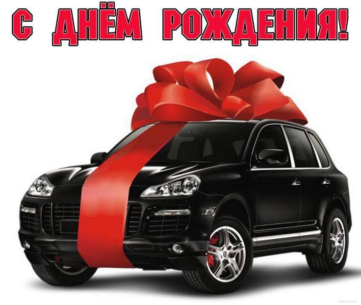 Открытки авто в подарок, для
