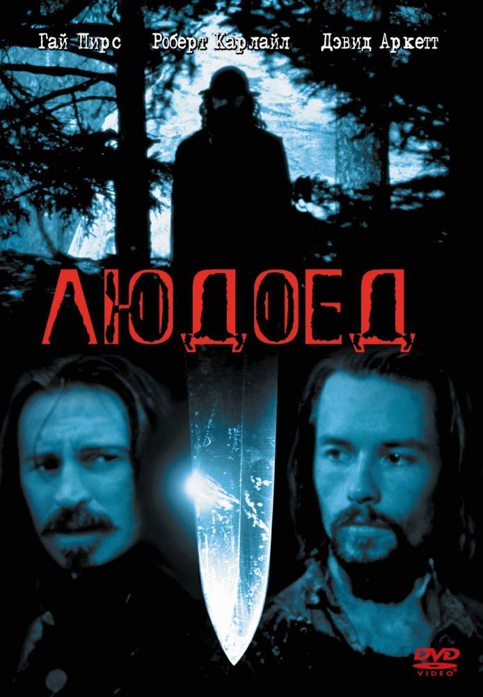 Людоед (Ravenous) 1999