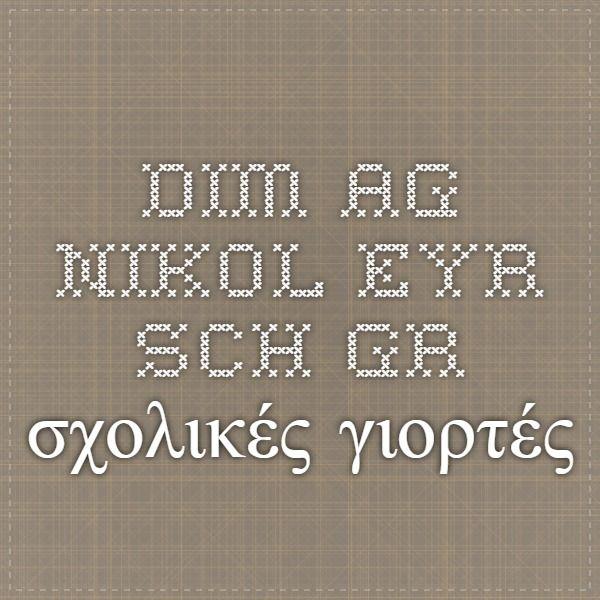 dim-ag-nikol.eyr.sch.gr σχολικές γιορτές