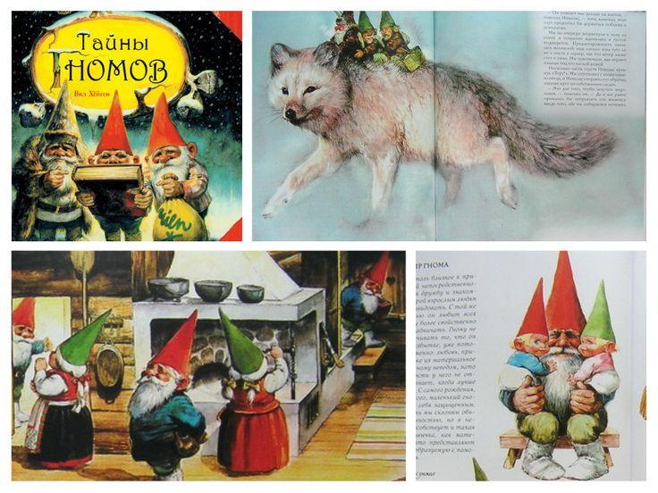 Голландский писатель Вил Хёйген и голландский художник Рин Поортфлит — непревзойденные знатоки жизни гномов. Первая их книга о маленьки...