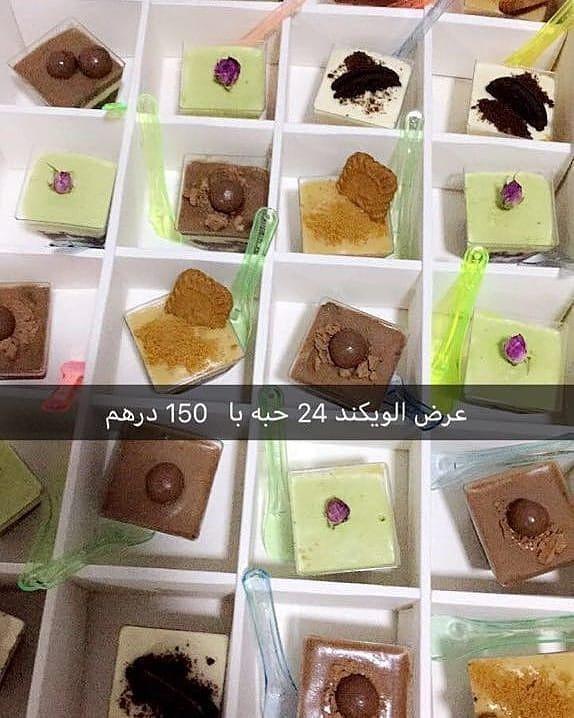 يم يممي سويتات بنكهات مختلفة وبأسعار رمزية Minisweets100 Minisweets100 Minisweets100 Food Desserts Pudding