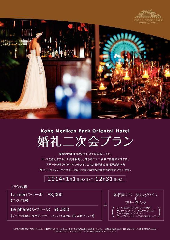 婚礼二次会プラン|神戸メリケンパークオリエンタルホテル|デジタルカタログ・パンフレットの CatalogVox(カタログボックス)